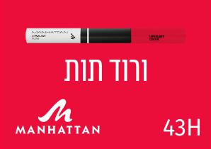 ליפסטיק עמיד אודם מנהטן Manhattan צבע ורוד תות 43H