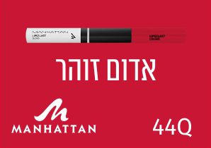 ליפסטיק עמיד אודם מנהטן Manhattan צבע אדום זוהר 44Q