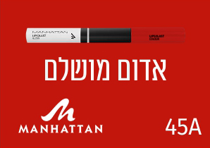 ליפסטיק עמיד אודם מנהטן Manhattan צבע אדום מושלם 45A
