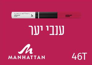ליפסטיק עמיד אודם מנהטן Manhattan צבע ענבי יער 46T