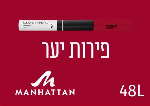 ליפסטיק עמיד אודם מנהטן Manhattan צבע פירות יער 48L
