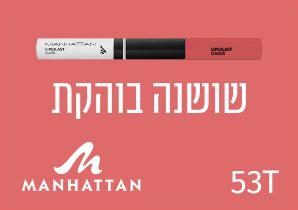 ליפסטיק עמיד אודם מנהטן Manhattan צבע שושנה בוהקת 53T