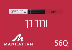 ליפסטיק עמיד אודם מנהטן Manhattan צבע ורוד רך 56Q