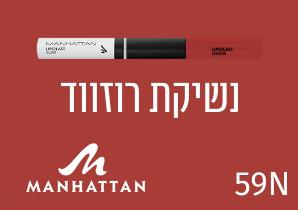 ליפסטיק עמיד אודם מנהטן Manhattan צבע נשיקת רוזווד 59N