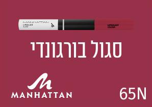 ליפסטיק עמיד אודם מנהטן Manhattan צבע 65N סגול בורגונדי